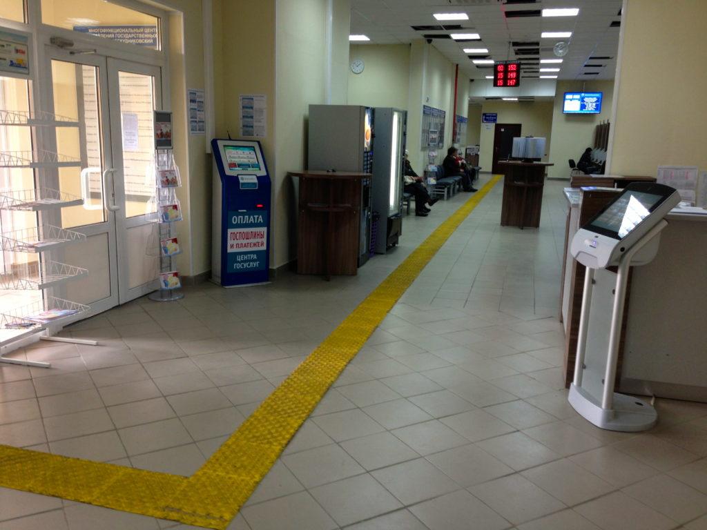 Подача документов на загранпаспорт через МФЦ