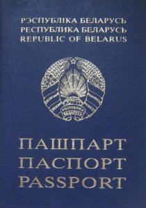 Изображение - Как получить гражданство беларуси гражданину рф pashpart._respubl-ka_belarus._2001-210x300