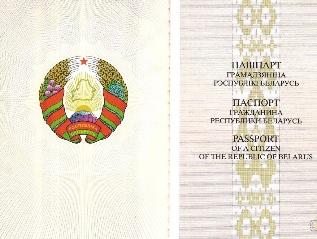 Изображение - Как получить гражданство беларуси гражданину рф pashpart._respubl-ka_belarus._2009._1-1024x774