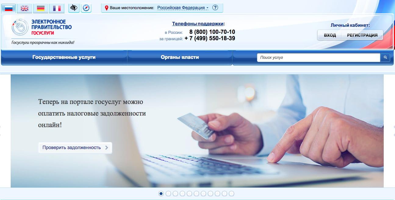 Реквизиты для оплаты госпошлина на загранпаспорт по московской области