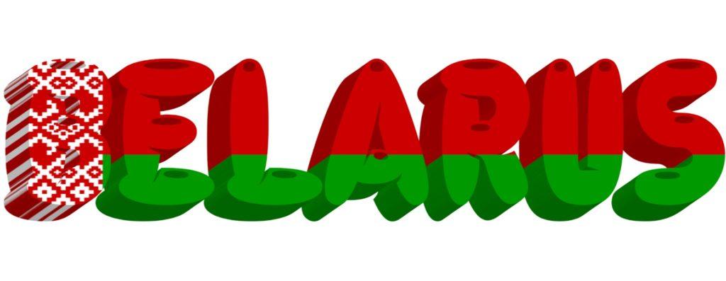 Изображение - Как получить гражданство беларуси гражданину рф belarus-2666308_1920-e1521377577815-1024x397