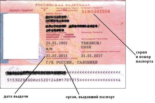 Образец Серии И Номера Паспорта Рф - …